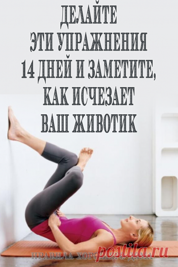 Делайте эти упражнения 14 дней и заметите, как исчезает ваш животик - Журнал для женщин