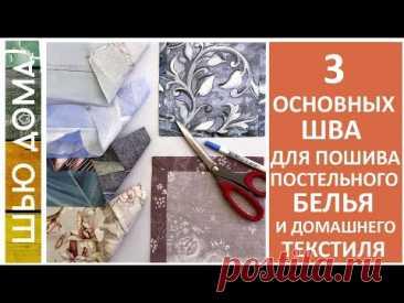 ТРИ основных ШВА для пошива ПОСТЕЛЬНОГО белья и ДОМАШНЕГО текстиля. #шьюдома #швы #lyubimyj_vasilek