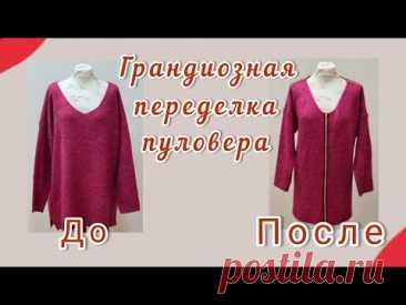 Грандиозная переделка пуловера. Оба рукава, вырез горловины и  стороны, -  ушиваем на три размера.