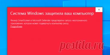 Система Windows защитила Ваш компьютер.