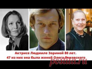 Актрисе Людмиле Зориной 80 лет. 47 из них она была женой Олега Янковского. Как сложилась ее судьба