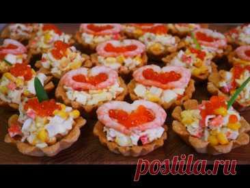 Закуска на праздничный стол, день рождения,8 марта. Песочное тесто для корзинок тарталеток - YouTube