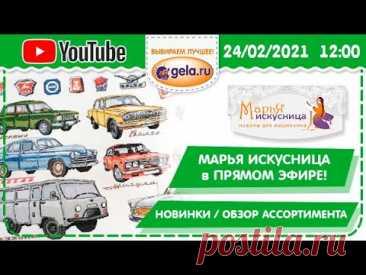Презентация новинок от МАРЬЯ ИСКУСНИЦА в ПРЯМОМ ЭФИРЕ!
