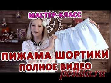Мастер - класс. Пижама шортики. Полное видео Пошив