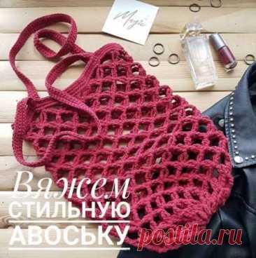 Вязаная сумка Авоська крючком своими руками (30 бесплатных схем вязания) |