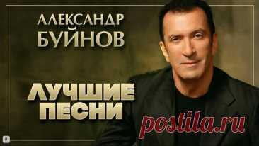 Александр Буйнов - The Best - Лучшее 2021