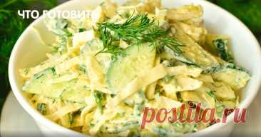 Часто готовлю на ужин. Салат за 7 минут из капусты и огурца. Это очень вкусно и дешево | ЧТО ГОТОВИТЬ | Яндекс Дзен