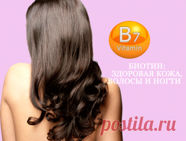 Биотин: Здоровая кожа, волосы и ногти