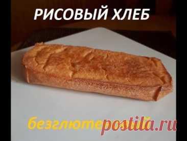 Рисовый хлеб на рисовой закваске. Видео рецепт.