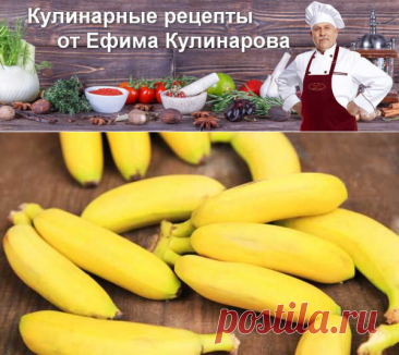 За что мы любим бананы?   Вкусные кулинарные рецепты с фото и видео