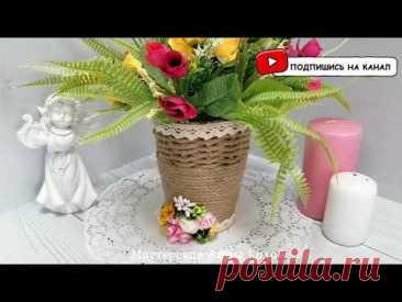 МК🧺ВАЗА для сухоцветов из ДЖУТОВОЙ веревки🧺Поделки из веревки для дома🧺