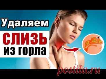 Эффективные способы избавления от слизи в горле в домашних условиях