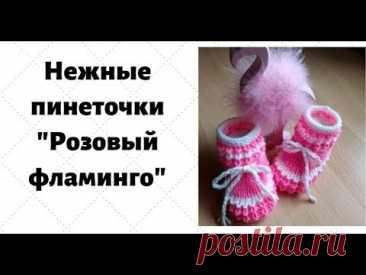 """Очаровательные пинеточки """"Розовый фламинго"""""""