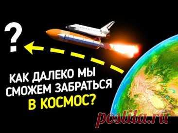Что, если покинуть Солнечную систему и не останавливаться