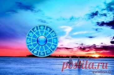 Совет дня от астролога для каждого знака зодиака - ГОРНИЦА