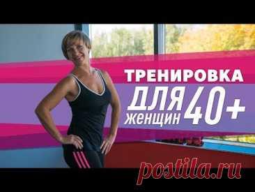 Упражнения для похудения: комплекс для женщин 40 + [Workout | Будь в форме]