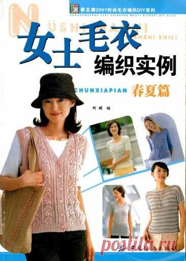 Китайский журнал предлагает интересные идеи для вязаных летних изделий со схемами   Сундучок с подарками   Яндекс Дзен