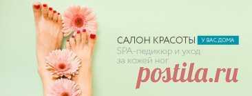 SPA-педикюр и уход за кожей ног   Созвездие красоты   Яндекс Дзен