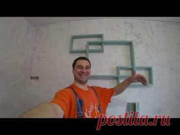 Декор в спальне на стене - Полки из гипсокартона - Фрезеровка