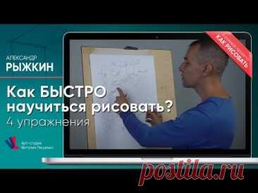 Как БЫСТРО научиться рисовать⁉️ 4 УПРАЖНЕНИЯ ✔️ - А. Рыжкин