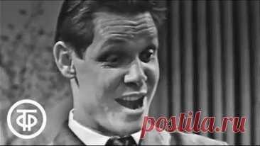 """Эдуард Хиль """"Человек из дома вышел"""", Голубой огонек 1967 г."""