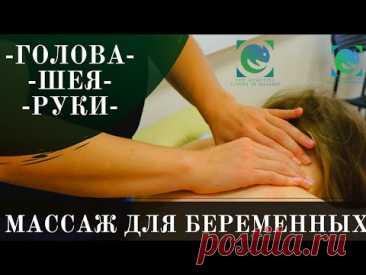 Массаж для беременных. МАССАЖ ГОЛОВЫ, плечевого пояса, рук. Мария Рязанцева - YouTube