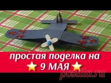 Поделка на 9 мая «Военный самолётик» / ПОДЕЛКА КО ДНЮ ПОБЕДЫ / МАСТЕР-КЛАСС / ИГРУШКА СВОИМИ РУКАМИ