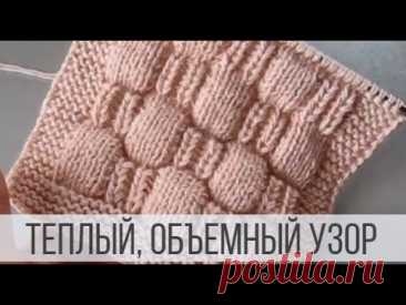Теплый, объемный узор спицами для свитера, кардигана