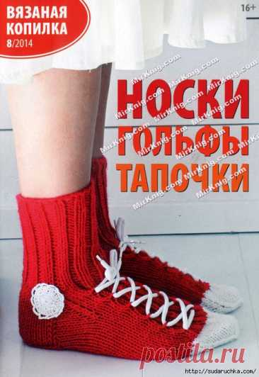 ""\""""A knitted moneybox - socks, golfs, slippers"""". The magazine on knitting.""366|532|?|en|2|21e7b247d23f071a3a4141efd1561368|False|UNLIKELY|0.29988524317741394
