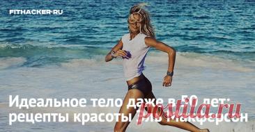 В любом возрасте можно быть в отличной физической форме и привлекать внимание. Это всем доказывает 50-летняя Эль Макферсон, известная модель 90-х.