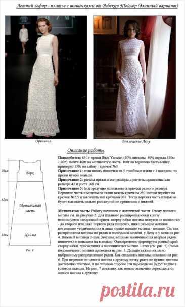 Платье крючком Летний зефир. Работа Alise Crochet