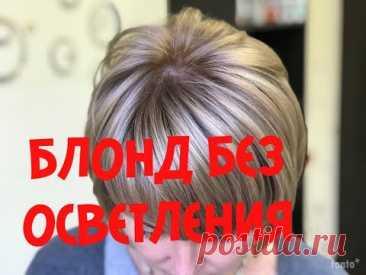 БЛОНД БЕЗ ОСВЕТЛЕНИЯ/hair coloring without lightening