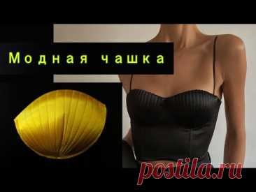 Моделирование корсетной чашки. Modeling a corset cup.