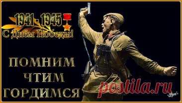 С ДНЕМ ВЕЛИКОЙ ПОБЕДЫ!!! Стихи о войне...   Ирина Стефашина   Яндекс Дзен