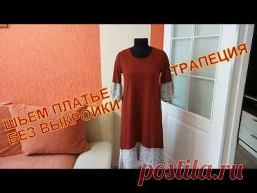 El vestido elegante el Trapecio sin patrón