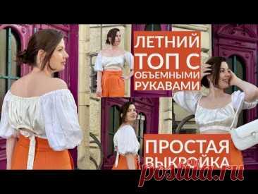 #DIY ТОП С ОБЪЕМНЫМИ РУКАВАМИ/ ПРОСТАЯ ВЫКРОЙКА ЗА 5 МИНУТ