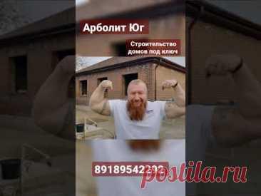Арболит Юг, строительство домов под ключ в Краснодарском крае и в Крыму