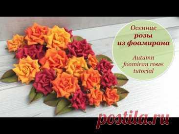 Осенние розы из фоамирана / просто, легко и красиво / Foamiran roses tutorial