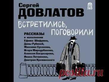 Сергей Довлатов. Встретились, поговорили