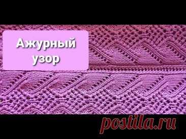Ажурный узор спицами. МК (мастер - класс). Openwork pattern with knitting needles. Master class.
