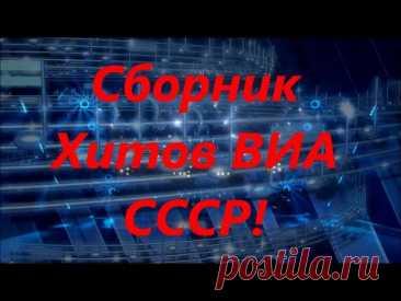Сборник Хитов ВИА СССР!