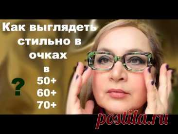 Как выглядеть стильно в очках в 50+ 60+ Тренды 2021 Модные оправы Оптика Эталон Как подобрать очки