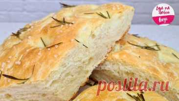 Итальянская Фокачча в домашних условиях | Еда на любой вкус Мягкий вкусный домашний хлеб приготовить просто, главное – это иметь желание и немного времени. Итальянская Фокачча – это разновидность хлеба, которая может быть как тонкой, так и пышной, крупнопористой или без дрожжей. Сегодня у нас простой и не затратный рецепт лепешки, которая получится у вас с первого раза. Мелкопористый, воздушный мякиш и ароматная хрустящая корочка! … |