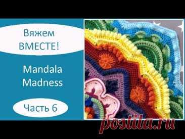 Mandala Madness. Part 6. How to knit a mandala a hook