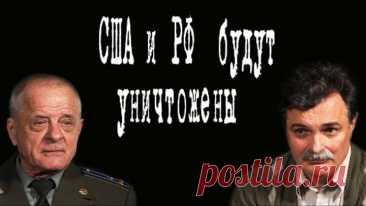 США и РФ будут уничтожены #ВладимирКвачков #ЮрийБолдырев #ИгорьГончаров