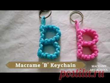 Брелок для ключей макраме с буквой B