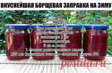 Очень удобно зимой — баночку маленькую открыл — и борщик за полчаса готов! Можно без мяса, можно на бульоне, можно на тушенке — вообще минутное дело! Ингредиенты: свекла 3 кг морковь 1 кг лук репчатый 1 кг перец сладкий 1 кг помидоры 1 кг 1 стакан сахара 3 ст.л. соли 1 стакан растительного масла 125 мл (половина тонкого стакана) уксуса 9%— выход: около 12 банок по 0,5л!Приготовление:1. Все овощи помыть, почистить, далее слоями уложить в таз в следующей последовательности:2...