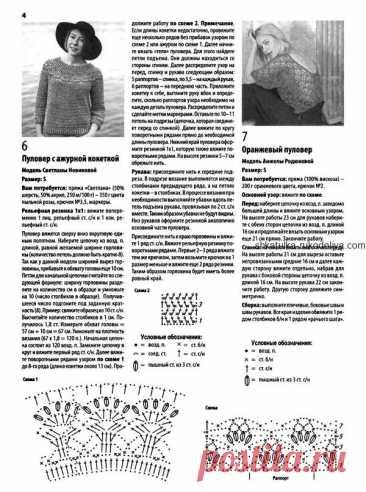 Пуловер с ажурной кокеткой крючком. Женский пуловер крючком с описанием | Шкатулка рукоделия. Сайт для рукодельниц.