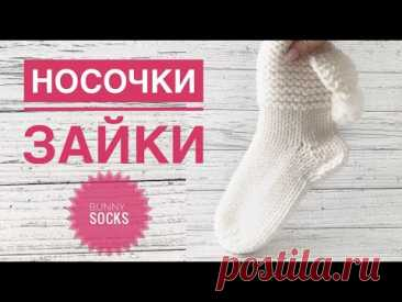 Носочки зайки / Bunny socks / Носки спицами / Белые носки / Носки с заячьими ушками / Носки с ушками