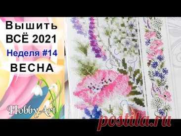 Вышить ВСЁ 2021 / Неделя 14 / ВЕСНА